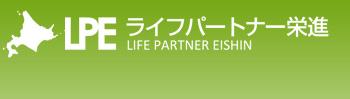 北海道不用品買取(リサイクル)・ライフパートナー栄進。北海道全域対応!
